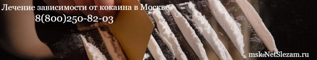 http://msk.netslezam.ru//narkomanija/lechenie-zavisimosti-ot-kokaina/