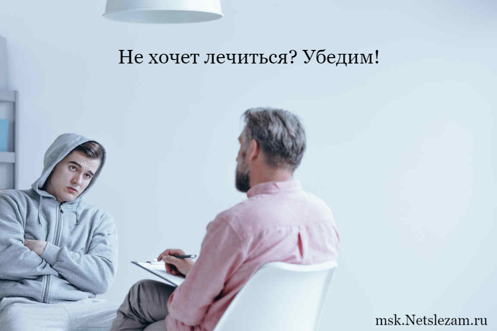 http://msk.netslezam.ru//narkomanija/prinuditelnoe-lechenie-narkomanii/