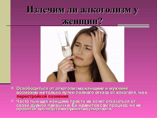 женский алкоголизм msk.netslezam.ru
