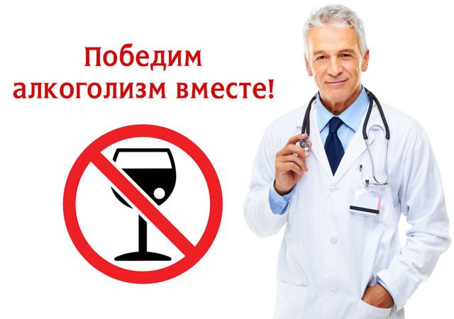 избавление от алкоголизма msk.netslezam.ru