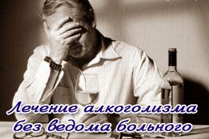 лечение алкоголизма без ведома больного msk.netslezam.ru