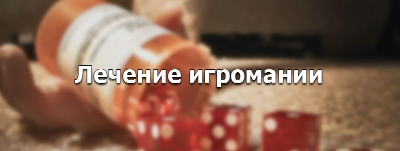 лечение игромании в Москве