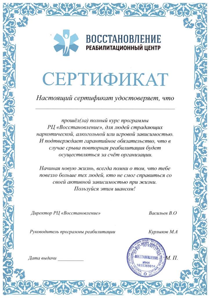 sertifikat-programmy