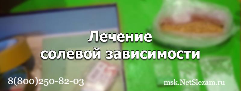 http://msk.netslezam.ru/narkomanija/lechenie-zavisimosti-ot-solej/
