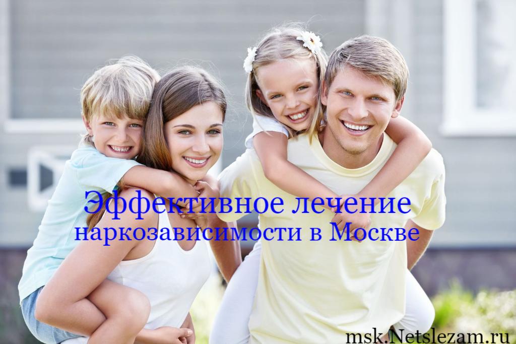 http://msk.netslezam.ru/narkomanija/lechenie-narkozavisimosti-v-moskve/