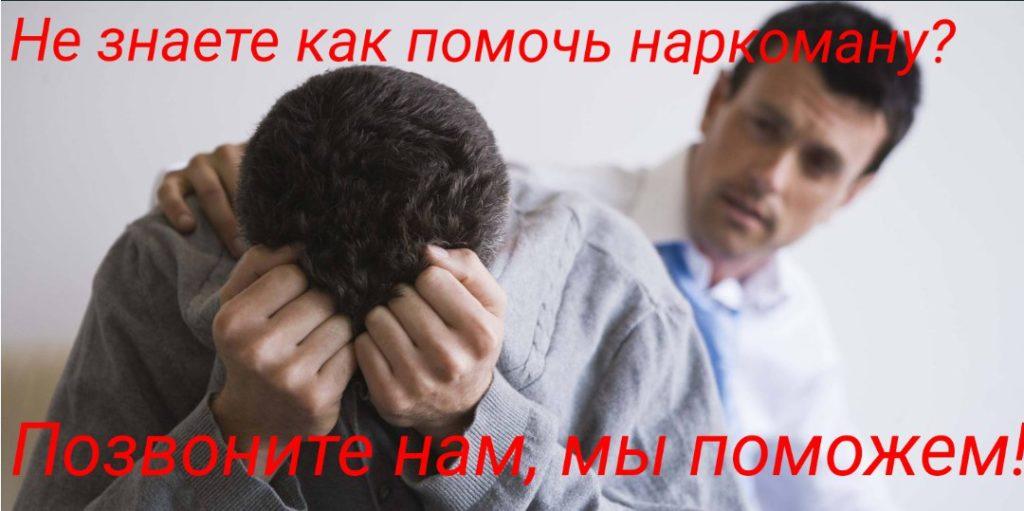 http://msk.netslezam.ru/narkomanija/kak-pomoch-narkomanu/
