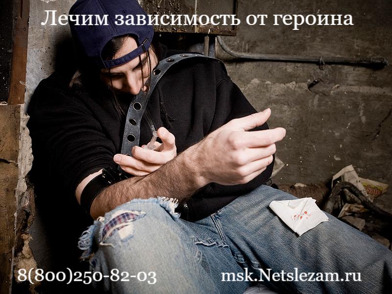 http://msk.netslezam.ru/narkomanija/lechenie-zavisimosti-ot-geroina/