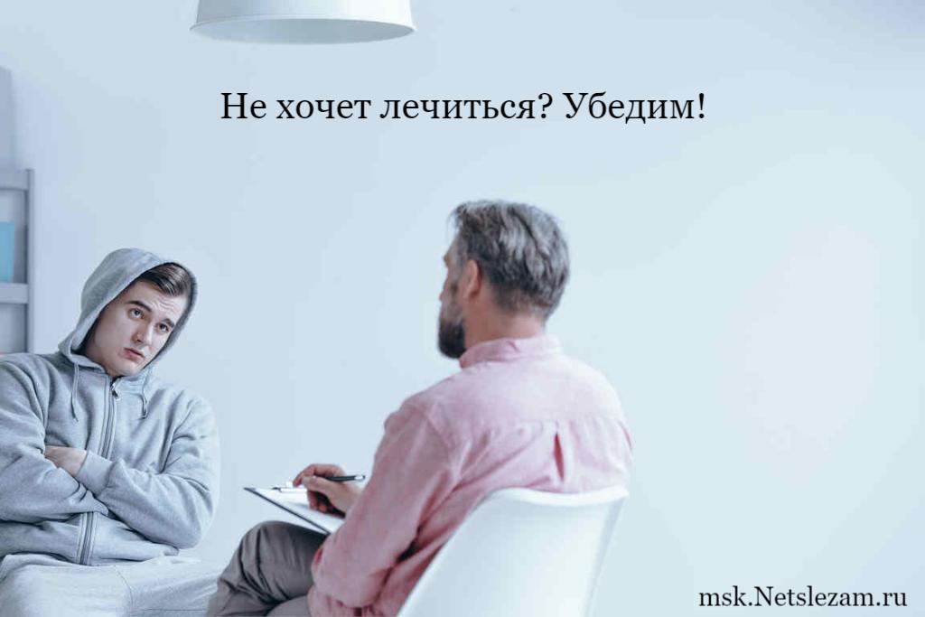 http://msk.netslezam.ru/narkomanija/prinuditelnoe-lechenie-narkomanii/