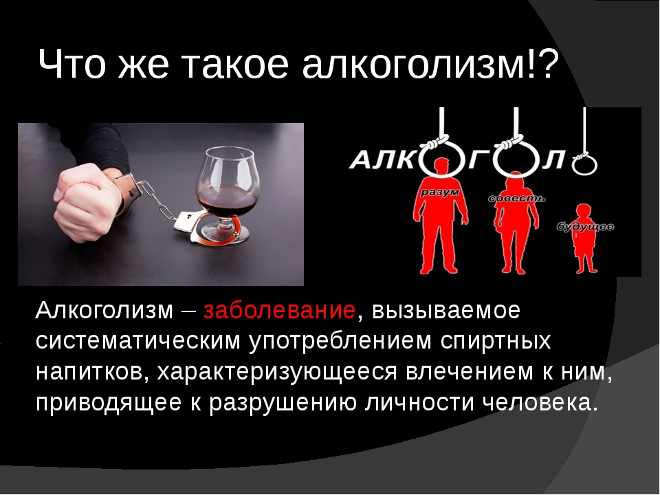 Картинки по запросу информация по предупреждению пьянства бытовых конфликтов рб