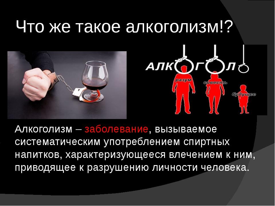 Алкоголизм. msk.netslezam.ru.