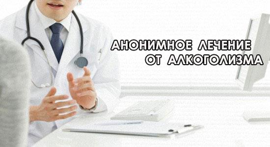 Анонимное лечение от алкоголизма в рязани